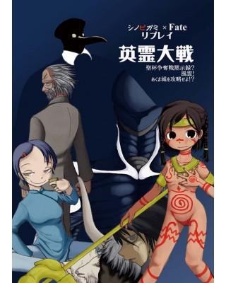 シノビガミ二次創作リプレイ『英霊大戦』