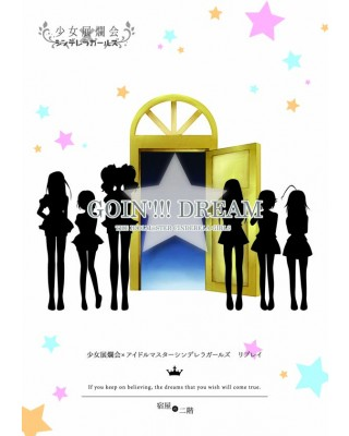 少女展爛会二次創作リプレイ『GOIN'!!! DREAM』