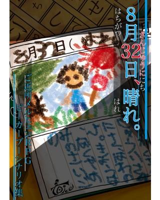 【C93新刊】ピーカーブーシナリオ集『8月32日、晴れ』