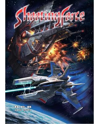【C88新刊】シューティングTRPG「Shooting Force」