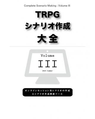 TRPGシナリオ作成大全 Volume 3