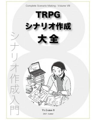 【C92新刊】『TRPGシナリオ作成大全 Volume 8』
