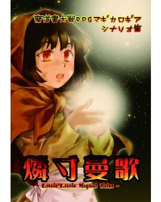 【C95新刊】マギカロギアシナリオ集『燐寸曼歌 ‐ Little* Little Magical Tales ‐』