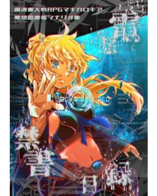 【ゲムマ20秋 新刊】マギカロギアシナリオ集『■\\:acka-sick.arc 電想禁書目録』