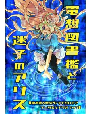 【ゲムマ19秋 新刊】マギカロギアデータ&シナリオブック『電想図書檻と迷子のアリス』