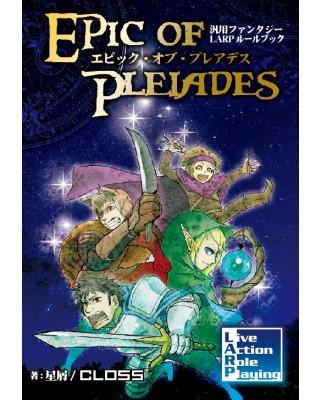 【C94新刊】汎用ファンタジーLARPルールブック『エピック・オブ・プレアデス』(2版)