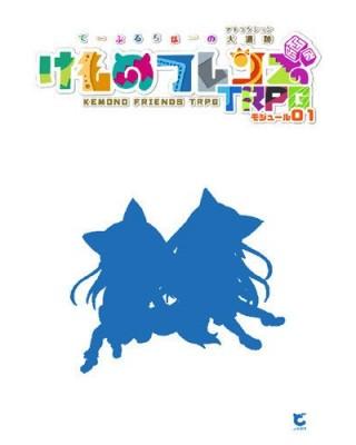 【C95新刊】けものフレンズTRPGモジュール01『てーぶるちほーの大遺跡』