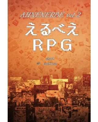 AHNENERBE vol.2 えるべえRPG