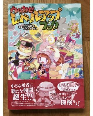 【商業】ウタカゼサプリメント『ウタカゼレベルアップブック』