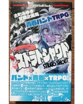 【商業】青春バンドTRPG『ストラトシャウト』