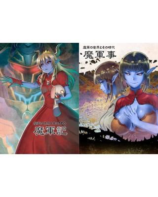 【C94新刊】オリジナルTRPG『魔軍記』&サプリメント『魔軍事』セット