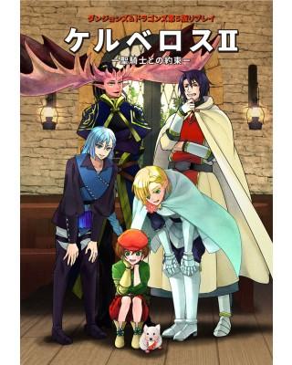 【C97新刊】ダンジョンズ&ドラゴンズ第5版リプレイ『ケルベロスⅡ 聖騎士との約束』