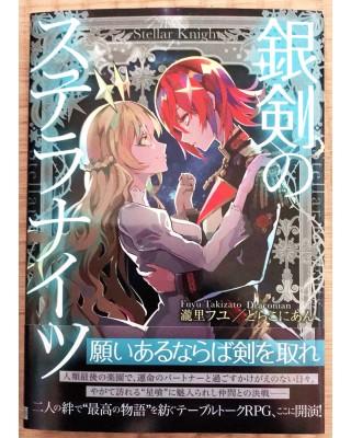 【商業】TRPGルールブック『銀剣のステラナイツ』