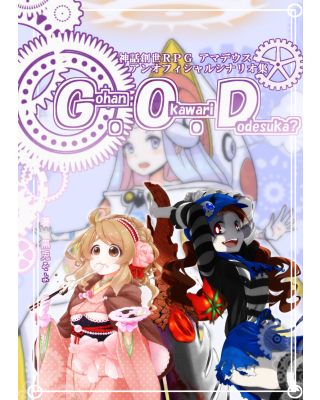 【C90新刊】アマデウス同人シナリオ集『G.O.D』