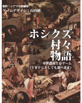 【C91新刊】オリジナルTRPG『ホシクズ村々物語』