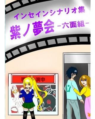 【C89新刊】インセインシナリオ集『紫ノ夢会-六面組-』