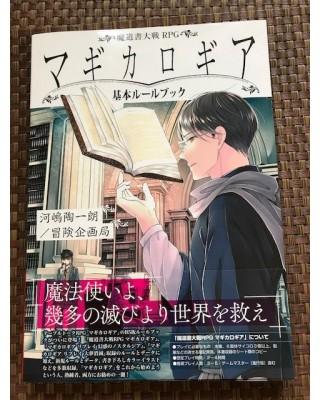 【商業】魔道書大戦RPG『マギカロギア 基本ルールブック』