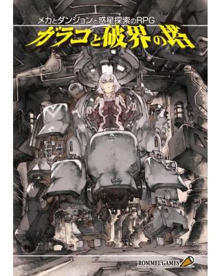 ガラコと破界の塔(5刷)