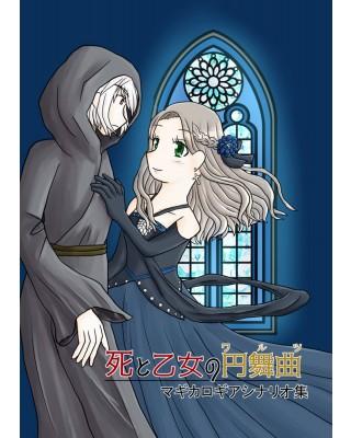 【C97新刊】マギカロギアシナリオ集『死と乙女の円舞曲』