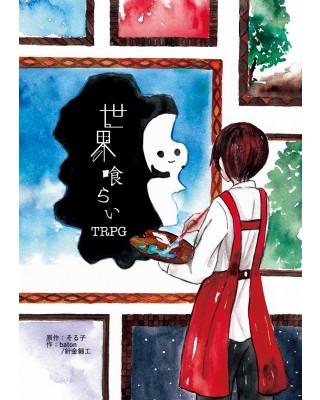 【ゲムマ18大阪 新刊】オリジナルTRPG『世界喰らいTRPG』