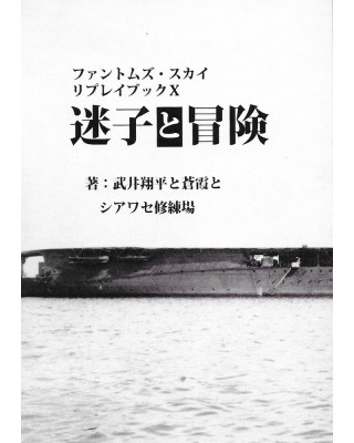 【C91新刊】ファントムズ・スカイリプレイ『迷子と冒険』