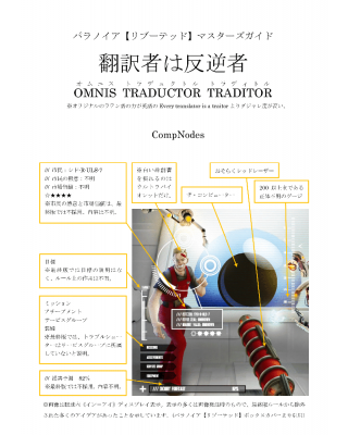 【C97新刊】パラノイアリブーテッド同人誌『マスターズガイド 翻訳者は反逆者』