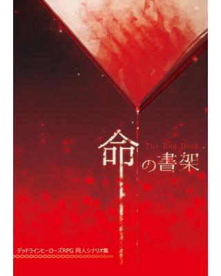 【C94新刊】デッドラインヒーローズ同人シナリオ集『命の書架』