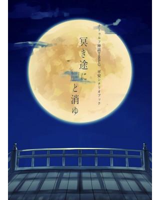 【C96新刊】クトゥルフ神話TRPG平安サプリ&シナリオ同人誌『冥き途に朧と消ゆ』