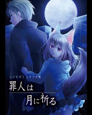 【C97新刊】シノビガミシナリオ集『罪人は月に祈る』