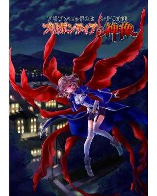 【C94新刊】アリアンロッド2E改訂版シナリオ集『ブリガンティアの神像』