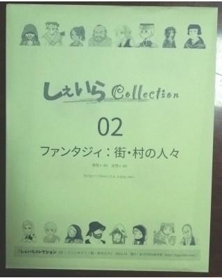 しぇいらコレクション2