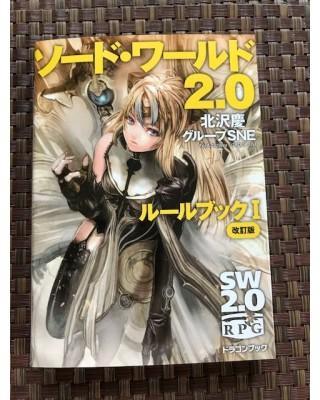 【商業】ソード・ワールド2.0『ルールブックⅠ改訂版』