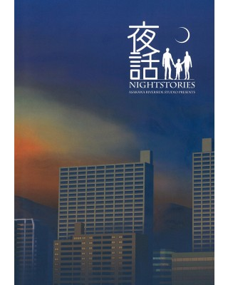 夜話 -Night Stories-(第三刷)