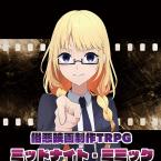 【ゲムマ19秋 新刊】俗悪映画制作TRPG『ミッドナイト・ミミック』