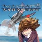太平洋空戦TRPG『ファントムズ・スカイ二式』