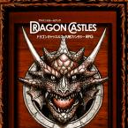 オリジナルTRPG『ドラゴンキャッスルズ・アドバンス』
