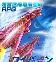 【C90新刊】超音速飛竜航空戦TRPG『ワイバーンエレメント』