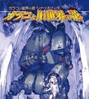 【C88新刊】ガラコと旧世界の影