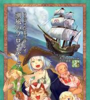 【C88新刊】りゅうたまリプレイ『潮風のフロンテーラ』