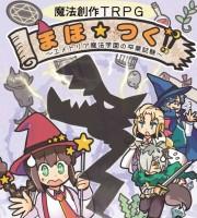 【C92新刊】魔法創作TRPG『まほ★つく!!』