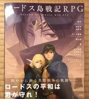 【商業】『ロードス島戦記RPG』