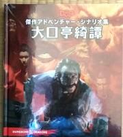 【商業】ダンジョンズ・アンド・ドラゴンズ第5版『大口亭綺譚』
