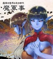 【C94新刊】魔軍記サプリメント『魔軍事』