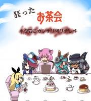【C95新刊】ネクロニカリプレイ集『狂ったお茶会』