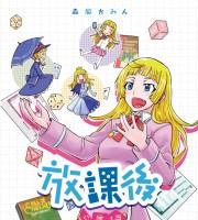 【ゲムマ18春新刊】TRPG漫画『放課後プリンセス総集編』