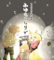 【C95新刊】ゆうやけこやけシナリオ集『ふゆもとなりで』