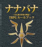 ファンタジーTRPG「ナナバナ~名も無き世界の物語~」