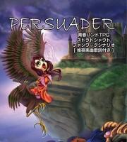 【ゲムマ19春 新刊】ストラトシャウトシナリオ同人誌『PERSUADER』