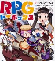 【商業】TRPGルールブック集『RPGトイボックス』