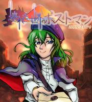 【ゲムマ18春 新刊】郵便配達RPG『壊れた世界のポストマン』